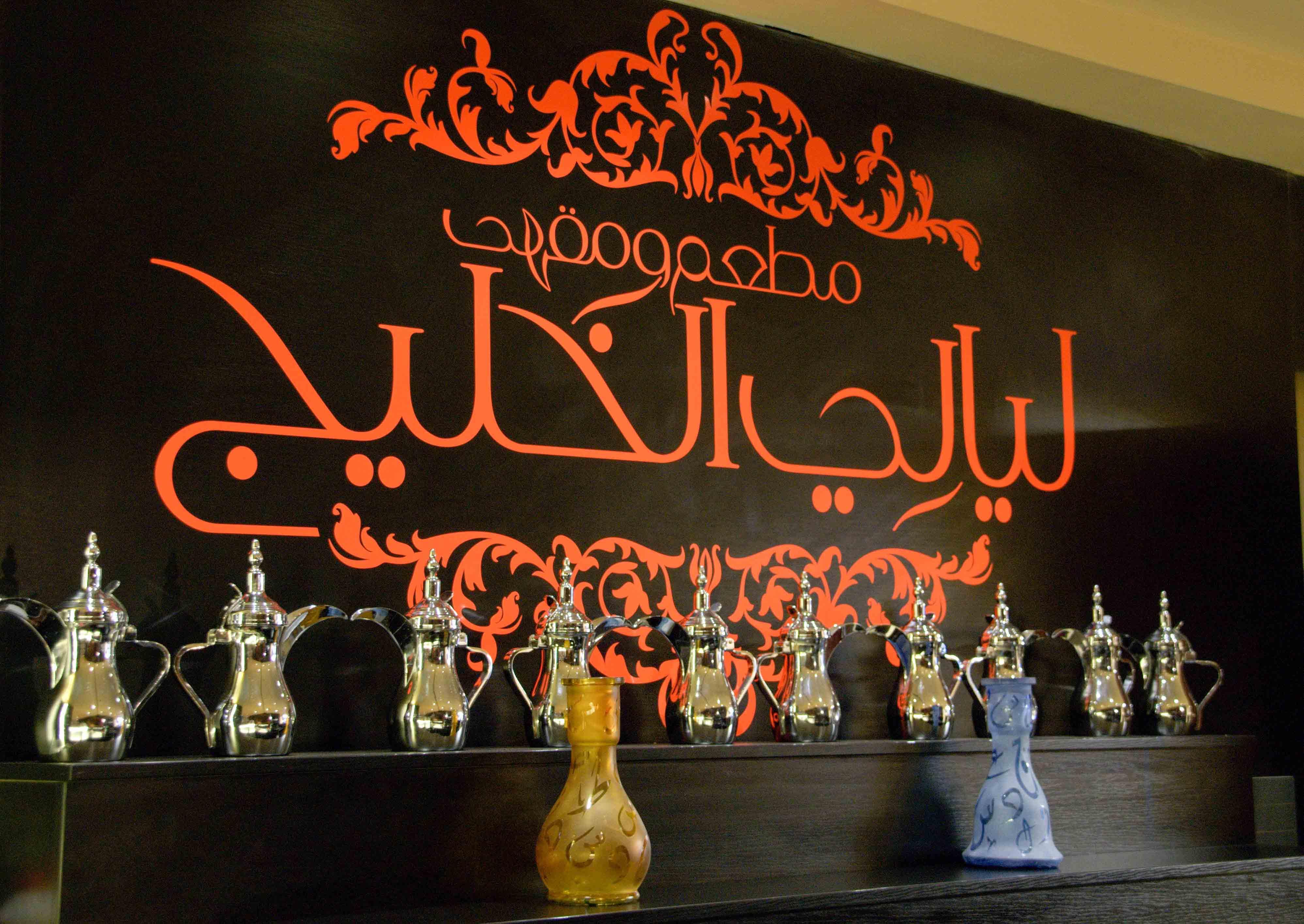 Layali al khaleej-faldekor